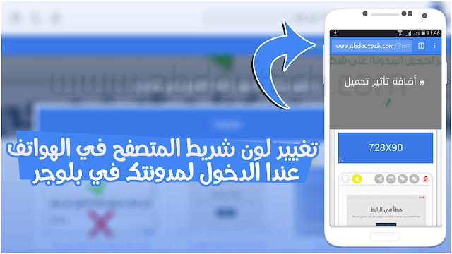 تغيير لون شريط المتصفح في الهواتف عند الدخول لمدونتك في بلوجر