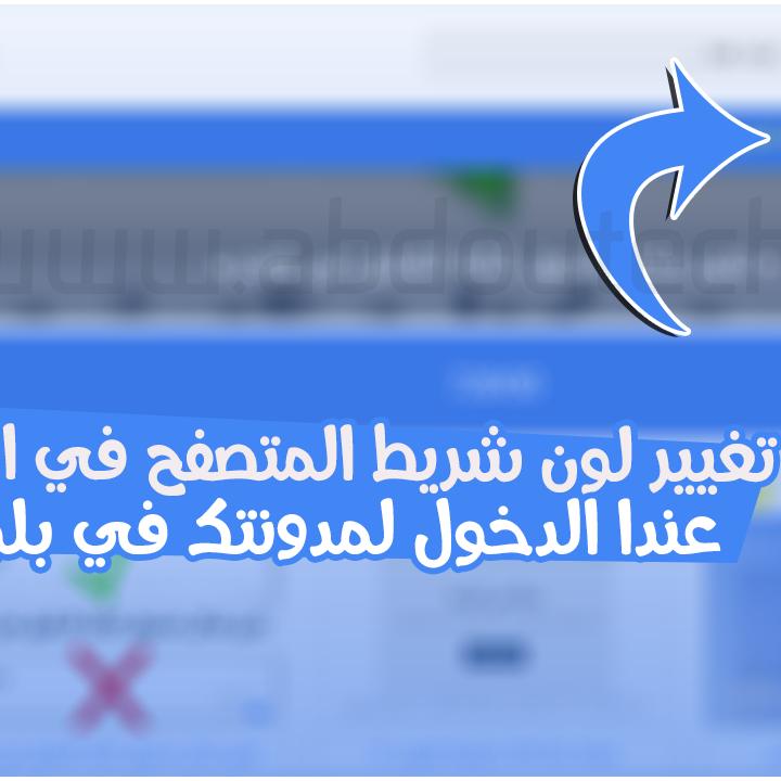 تغيير لون شريط المتصفح في الهواتف عند الدخول لمدونتك في بلوجر تغيير لون شريط المتصفح في الهواتف عند الدخول لمدونتك في بلوجر