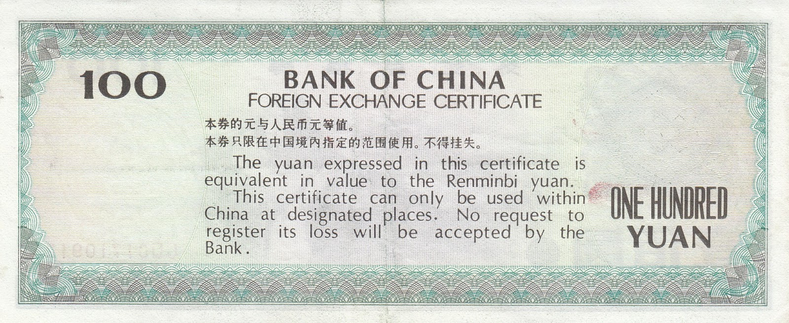 Foreign exchange certificates part 2 peoples republic of china foreign exchange certificates part 2 peoples republic of china xflitez Image collections