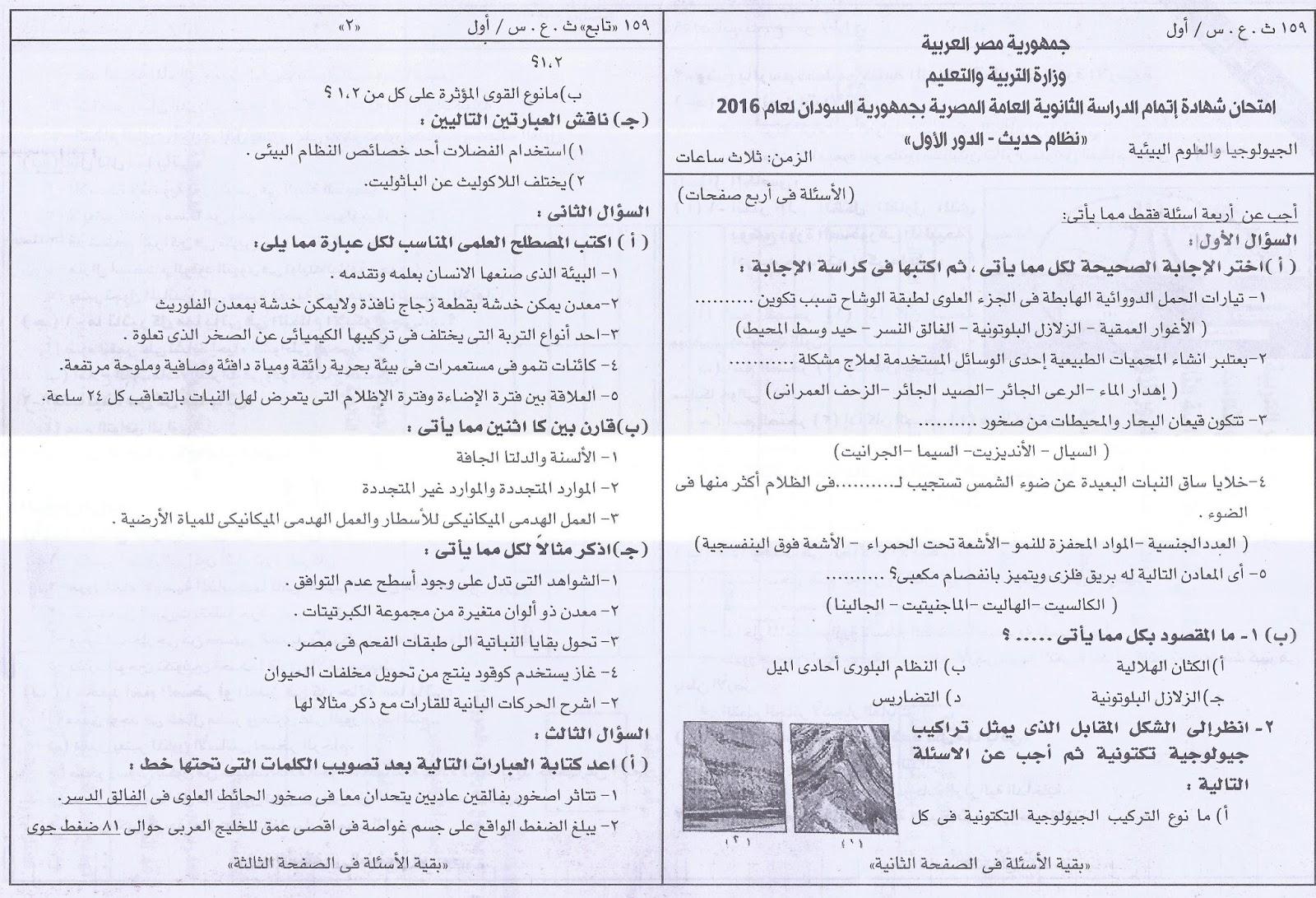 """امتحان 2016 فى الجيولوجيا والعلوم البيئية للثانوية العامة بـ""""السودان"""" + نموذج الاجابة 4"""