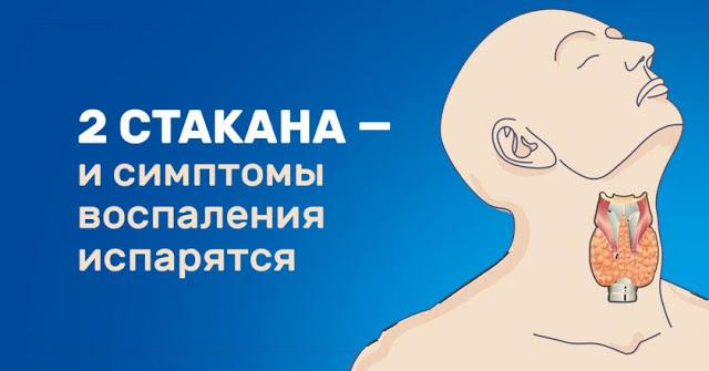 Щитовидка не халтурит и не шалит. Чудо-коктейль для тех, кто уже успел заметить проблему!