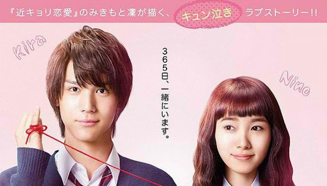 "Live-Action Film ""Kyō no Kira-kun"""
