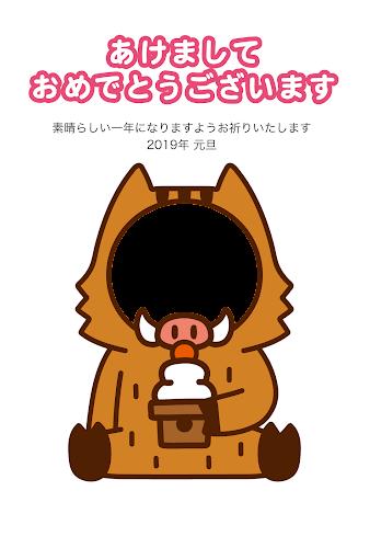 座った猪のイラスト年賀状(亥年・写真フレーム)