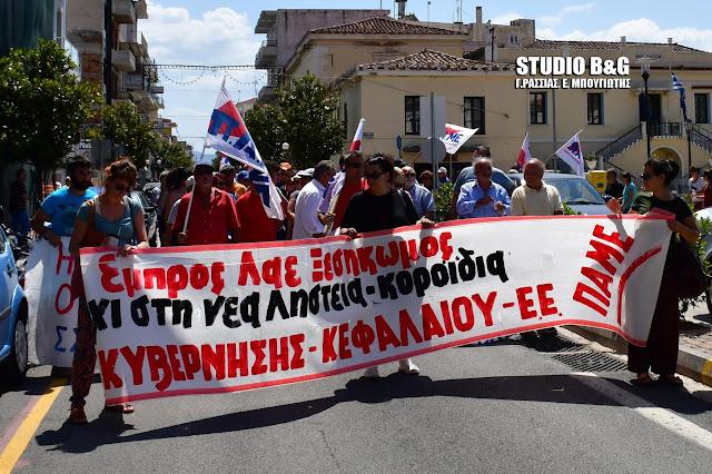 Απεργιακή συγκέντρωση στο Άργος (βίντεο)