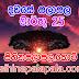 Lagna Palapala Ada Dawase | ලග්න පලාපල | Sathiye Lagna Palapala 2020 | 2020-03-25