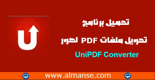UniPDF Converter