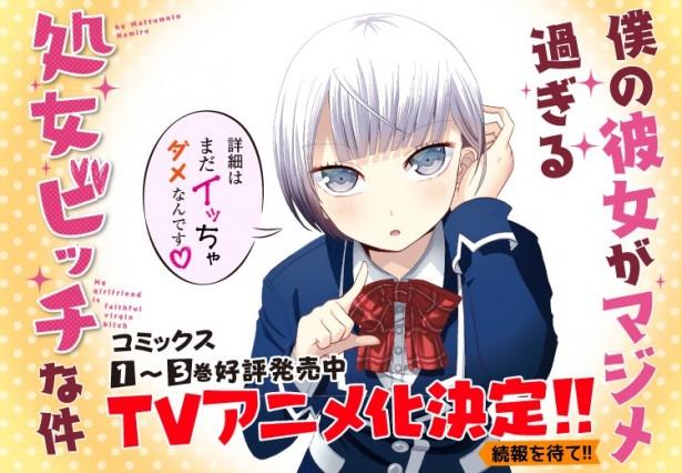 Boku no Kanojo ga Majime Sugiru Shojo Bitch na Ken: Nuevo tráiler y fecha de estreno