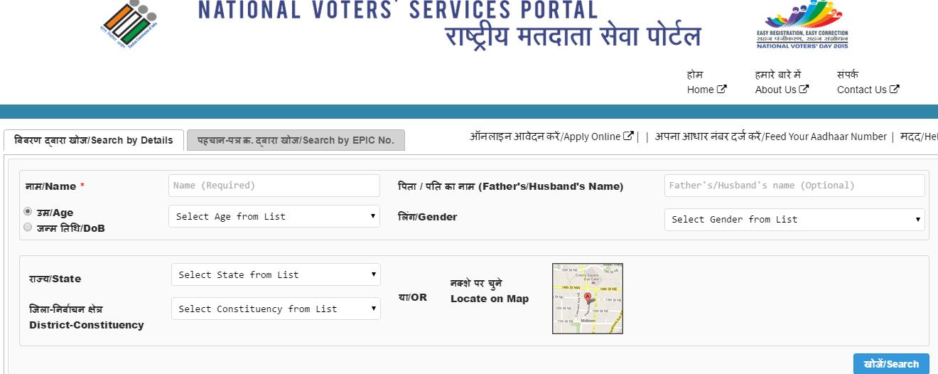 Apply Voter Id Card { Maharashtra } Online Info - Check