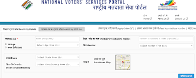 apply voter id card online in punjab