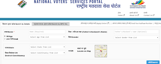 Register Voter Id Card In Rajasthan