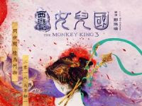 Nonton Film The Monkey King 3 (2018) 1080p Subtitle Indonesia