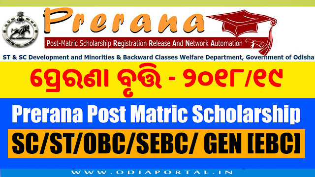 "Odisha: ""PRERANA"" Post-Matric Scholarship 2018-19 - KEY DATES (Fresh/Renewal), ""PRERANA"" Post Matric Scholarship 2018-19 KEY DATES, prerana odisha 2019 2018 date lines, online application apply date, online prerana date"