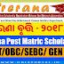 FRESH/RENEWAL: PRERANA Post Matric Scholarship 2018-19 [Odisha] (SC, ST, SEBC, OBC, GEN)