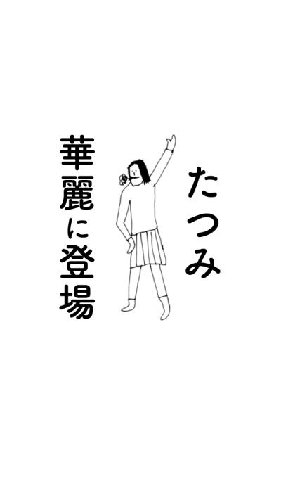 TATSUMI DAYO 1!!!