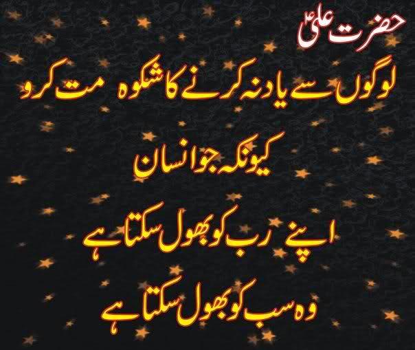 Hazrat Ali Famous Quotes In Urdu: Hazrat Ali Quotes In Urdu