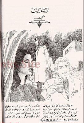 Tu qissa e zeest by Munam Malik Complete Online Reading