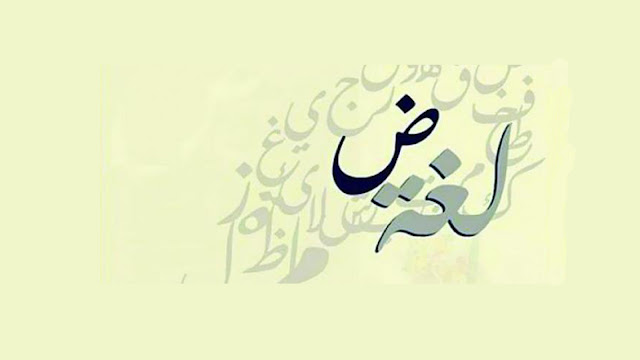 Artikel Bahasa Arab Tentang Pentingnya Bahasa Arab