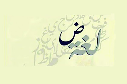 Artikel Bahasa Arab Tentang Pentingnya Bahasa Arab dan Artinya