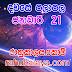 රාහු කාලය | ලග්න පලාපල 2019 | Rahu Kalaya 2019 |2019-01-21
