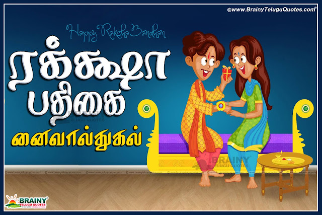 here is the best latest Rakshabandhan 2016 quotes greetings wallpapers with brother and sister hd wallpapers-latest online best rakhi purnima wishes quotes greetins 2016 Rakhi tamil wishes greetings