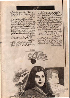 Yaqeen guman ki soorat novel by Aliya Hira