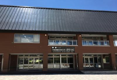 十和田湖観光交流センターぷらっと