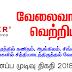 Vacancy In Singer (Sri Lanka)  PLC
