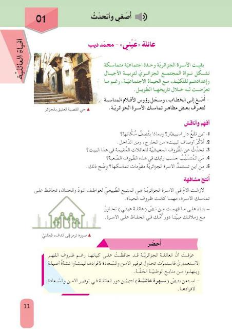 تحضير نص عائلة عيني مادة اللغة العربية السنة الثانية متوسط الجسل الثاني