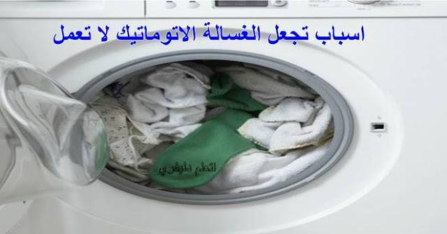 اسباب تجعل الغسالة الاتوماتيك لا تعمل Washing machine not starting troubleshooting