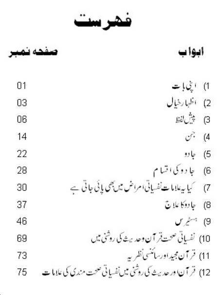 Jinn jadu ya nafsiyati amraz pdf book