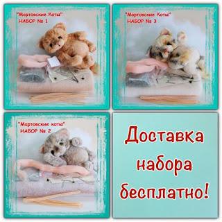 Наборы для шитья игрушек Тедди