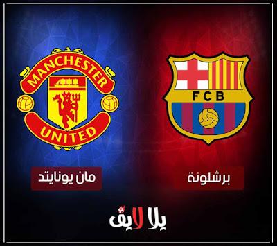 مشاهدة مباراة برشلونة ومانشستر يونايتد اليوم بث مباشر فى دورى ابطال اوروبا