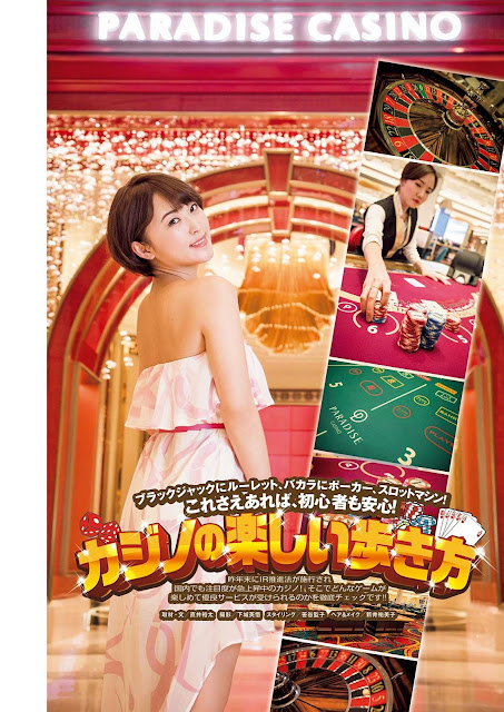 忍野さら Oshino Sara in Paradise City Casino