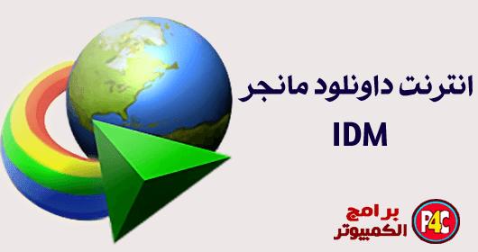 تحميل برنامج كيك للكمبيوتر عربي مجانا