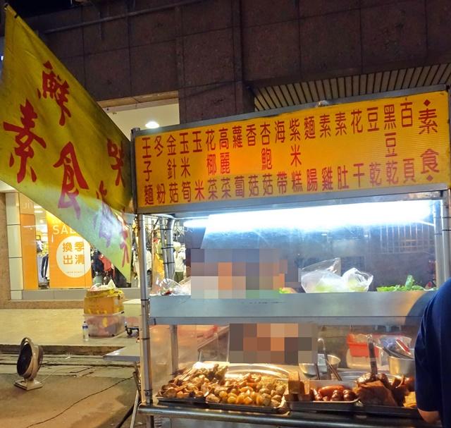 鮮味素食滷味~樹林火車站美食、樹林夜市素食滷味