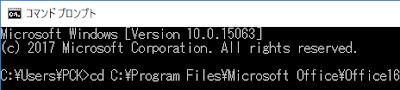 ospprearm.exeが保存されているフォルダに移動