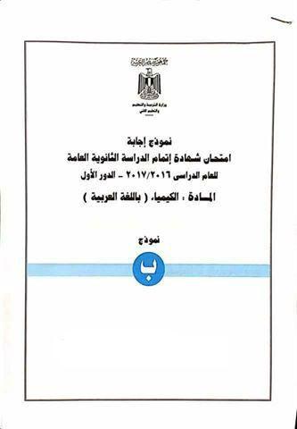 اجابة امتحان الكيمياء 2017 النموذج الرسمي من الوزارة