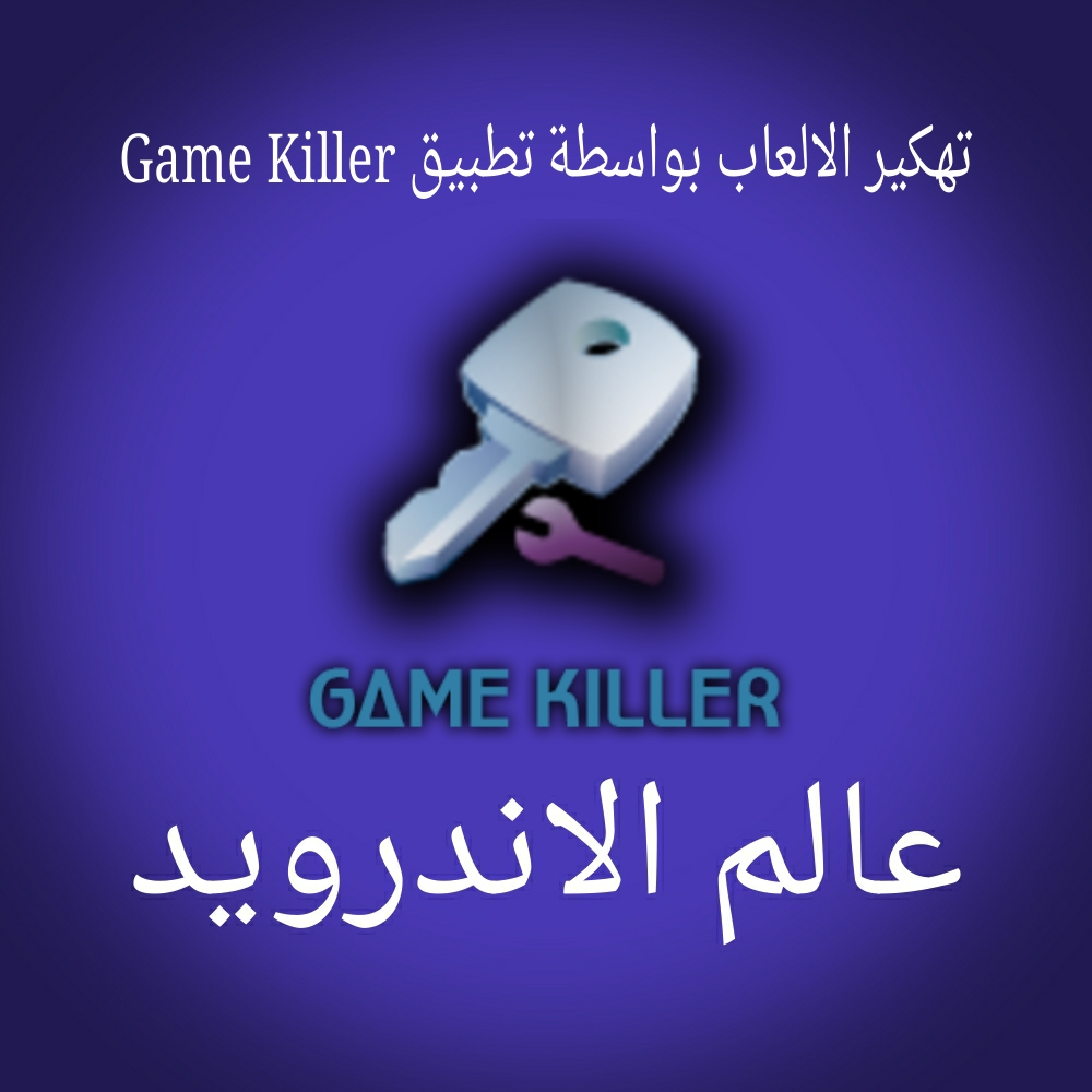 تهكير اي لعبة اندرويد روت Game Killer