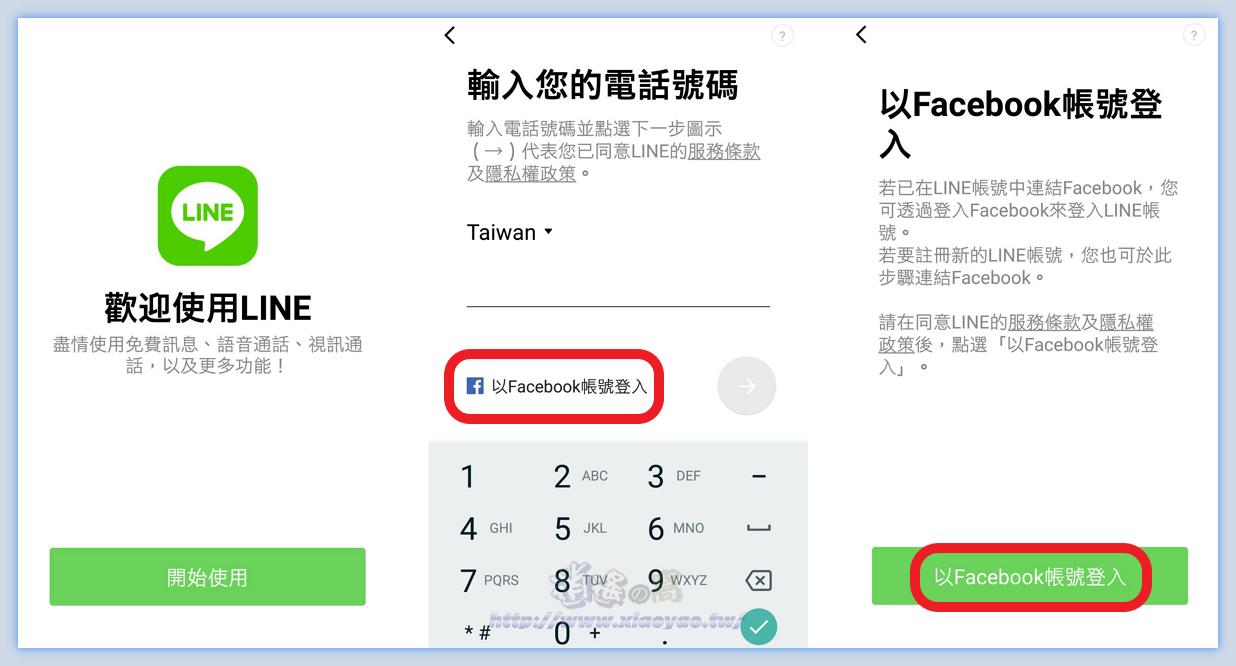 換手機登入LINE順利轉移帳號資料,換機登入流程說明