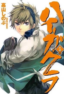 [Manga] ハイガクラ 第01-03巻 [Haigakura Vol 01-03] Raw Download