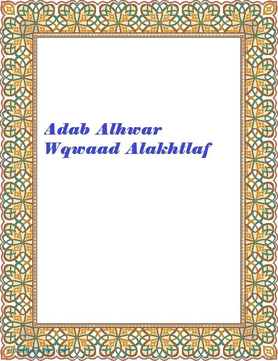 Adab Alhwar Wqwaad Alakhtlaf