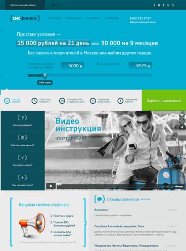 сайт компании СМСфинанс