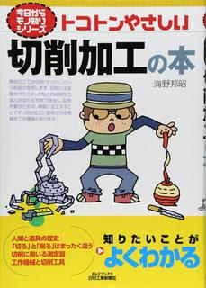 [日刊工業新聞社] トコトンやさしい 切削加工の本