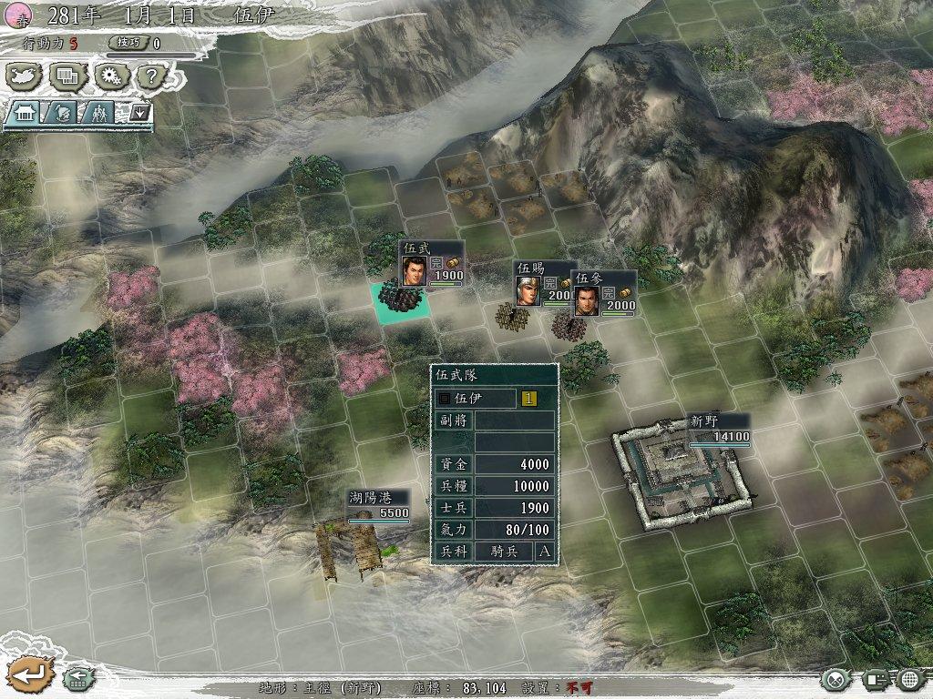 san11-five4-4.jpg-三國志11__五奇戰記(4)__起源