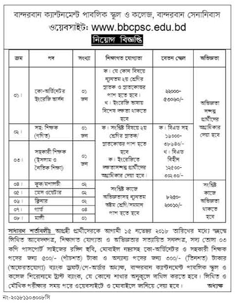 Bandarban Cantonment Public School & College Teacher Job Circular 2018
