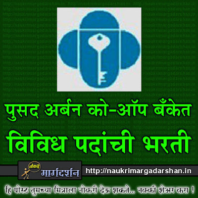 pusad urban bank limited, pusad urban bank vacancy, pusad urban bank form