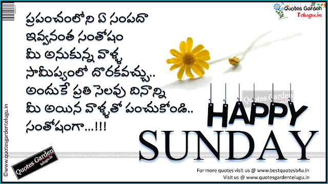 Happy sunday Telugu Quotations for friends