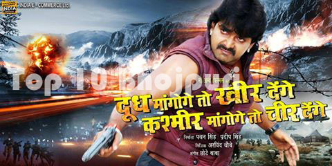 First look Poster Of Bhojpuri Movie Doodh Mangoge To Kheer Denge Kashmir Mangoge Cheer Denge Feat Priya Sharma, Alok Kumar Latest movie wallpaper, Photos