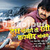 Pawan Singh Upcoming Movies 2018 - 2019 List, Pawan Singh Next Release Films Name, Poster, Casts & More