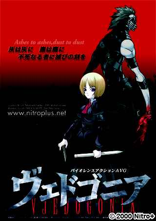 [Raw][2003][Nitroplus] Vampirdzhija Vjedogonia [18+]